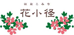 花小径(はなこみち)